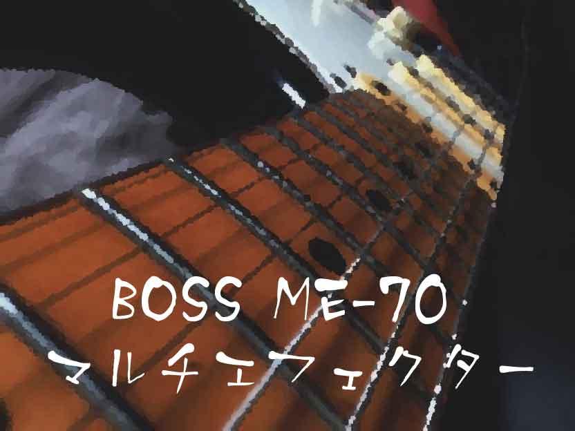 BOSS ME-70 マルチエフェクター