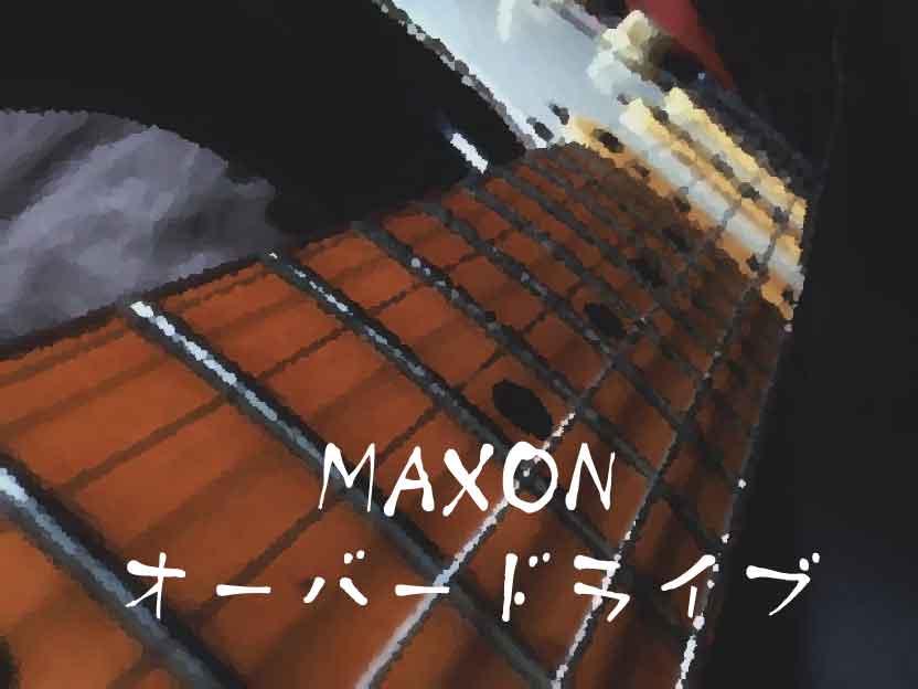 MAXON(マクソン)オーバードライブ