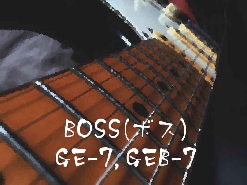 BOSS(ボス)GE-7,GEB-7