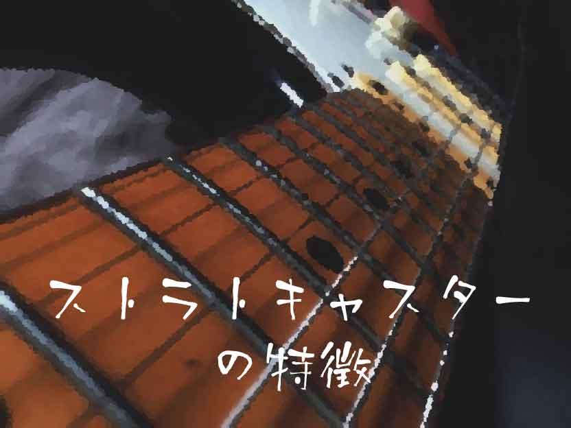 ストラトキャスター(Stratocaster)の特徴