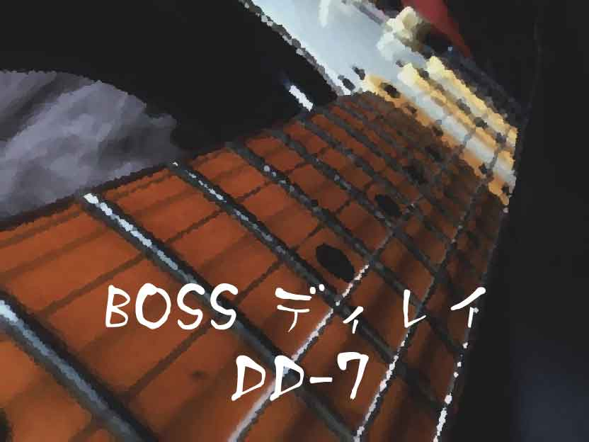 BOSS ディレイ DD-7