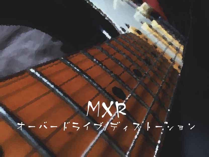 MXR オーバードライブ ディストーション