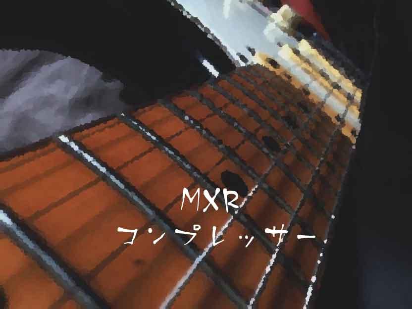 MXR(エム・エックス・アール) コンプレッサー