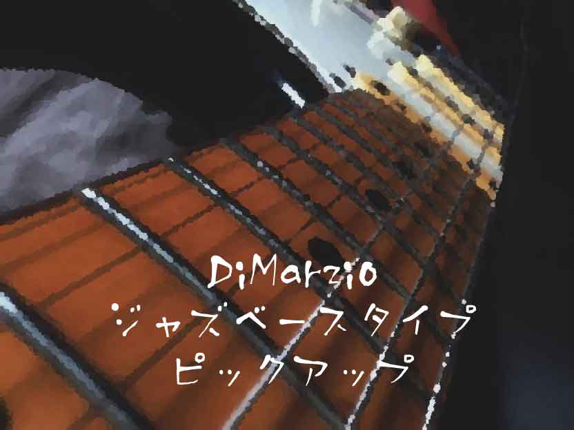 DiMarzio(ディマジオ)のジャズベースタイプピックアップ