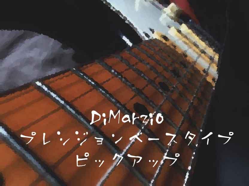 DiMarzio(ディマジオ)のプレシジョンベースタイプピックアップ