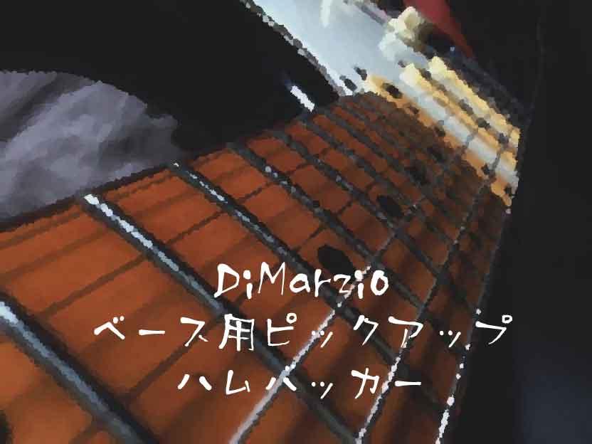 DiMarzio(ディマジオ)ベース用ピックアップ ハムバッカー