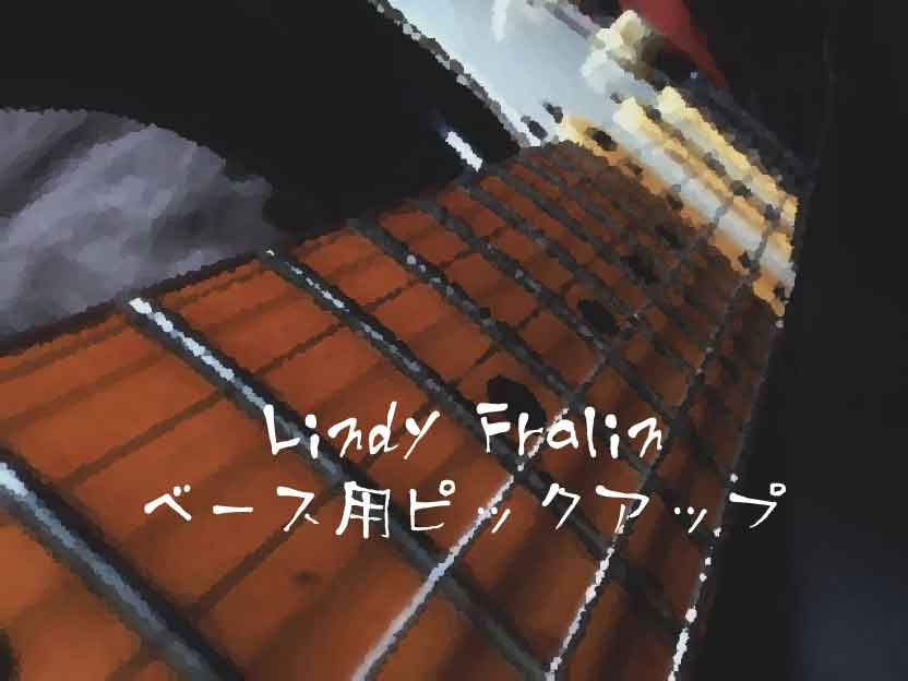 Lindy Fralin ベース用ピックアップ