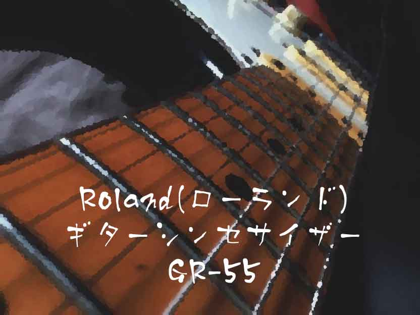 Roland(ローランド) ギターシンセサイザー GR-55