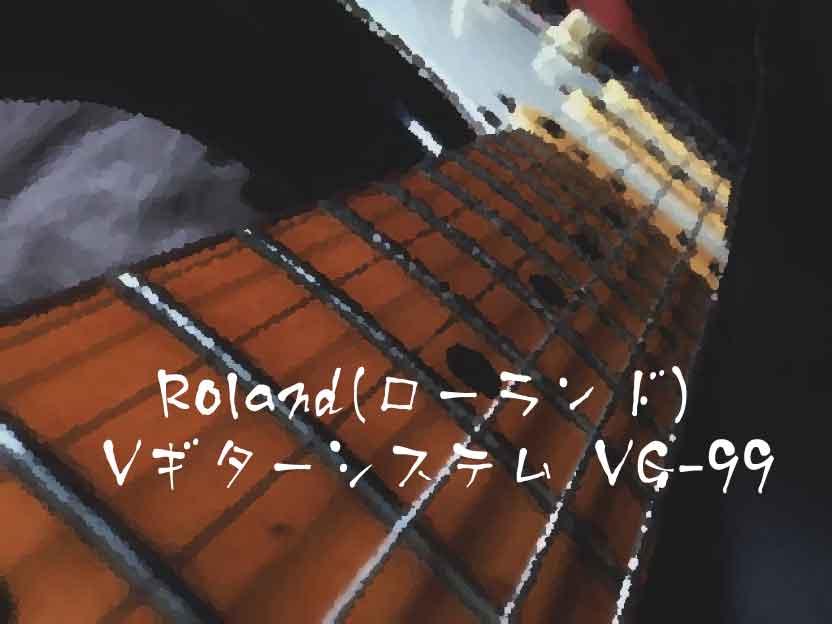 Roland(ローランド) Vギターシステム VG-99