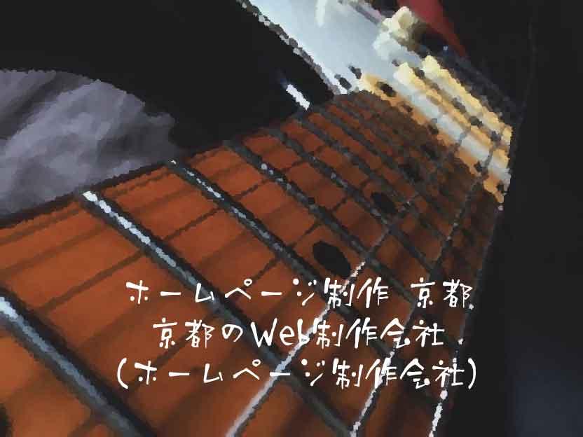 ホームページ制作 京都のWeb制作会社ホームページ制作会社