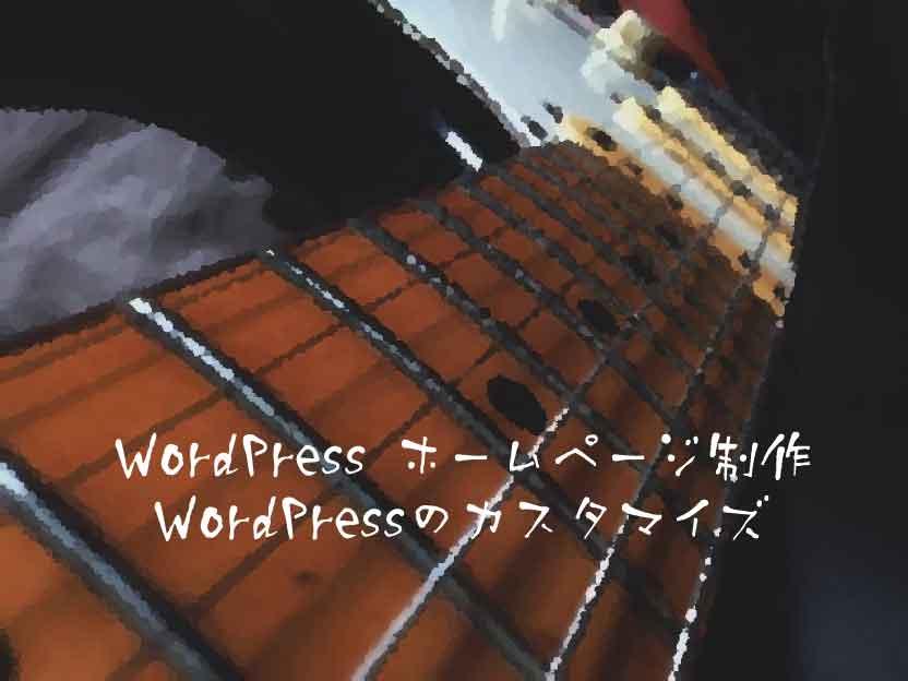 WordPress ホームページ制作・WordPressのカスタマイズ
